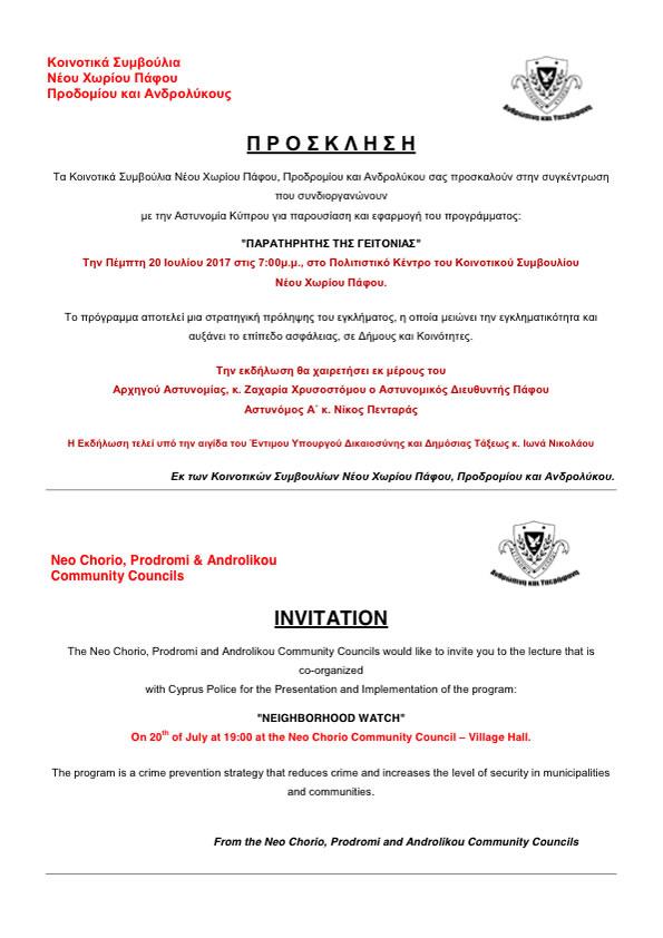ΠΡΟΣΚΛΗΣΗ ΓΙΑ ΠΑΡΑΤΗΡΗΤΗ ΤΗΣ ΓΕΙΤΟΝΙΑΣ ΕΛΛΗΝΙΚΑ & ΑΓΓΛΙΚΑ