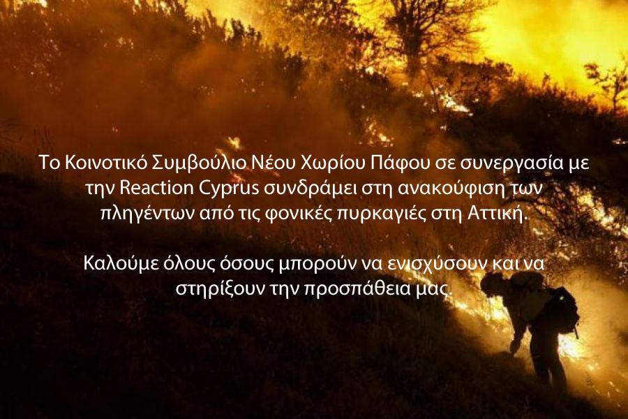 Neo Chorio Pafos support Greece