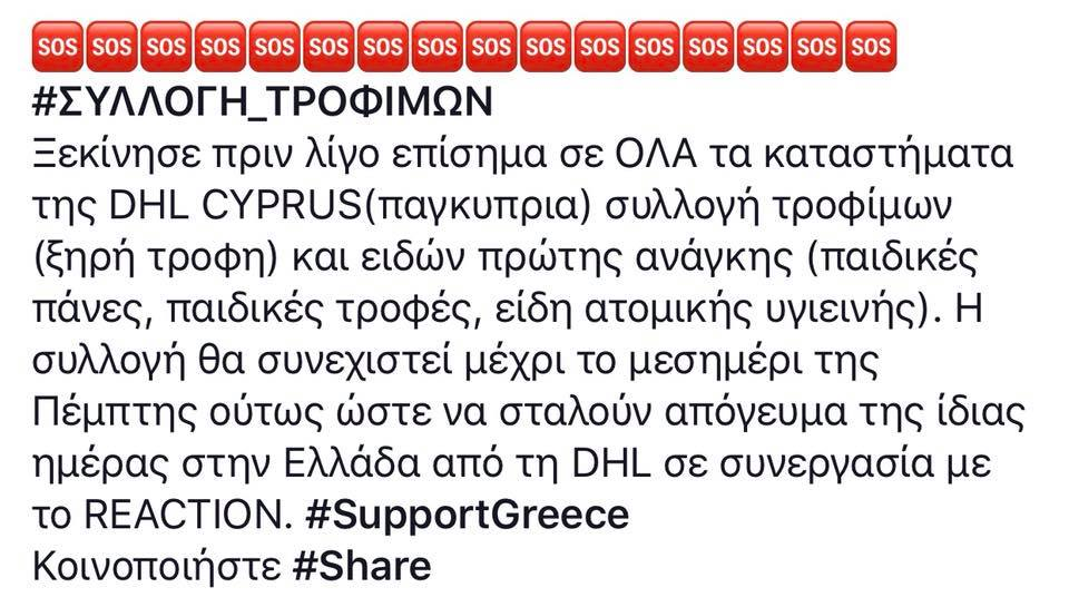 Neo Chorio Sillogi trofimwn Greece