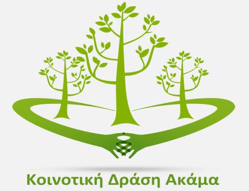 Συστάθηκε η «Κοινοτική Δράση Ακάμα»,  από έξι κοινότητες και τον Δήμο Πόλης Χρυσοχούς