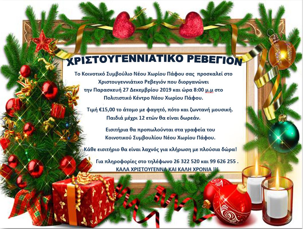 ΧΡΙΣΤΟΥΓΕΝΝΙΑΤΙΚΟ ΡΕΒΕΓΙΟΝ - ΝΕΟ ΧΩΡΙΟ ΠΑΦΟΣ 2019