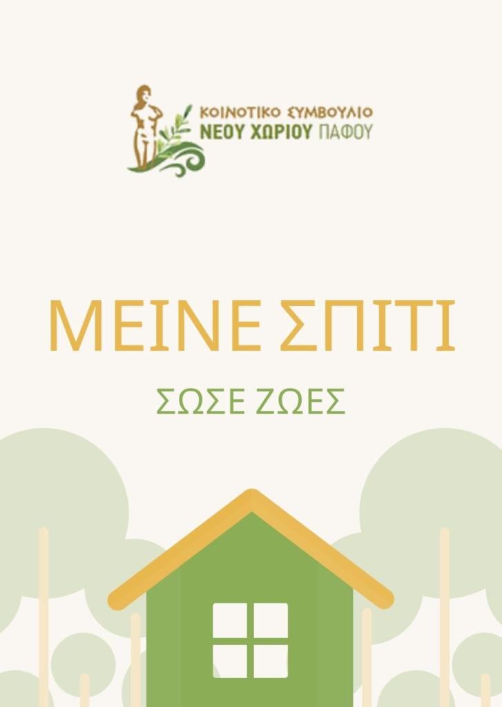 ΜΕΙΝΕ ΣΠΙΤΙ