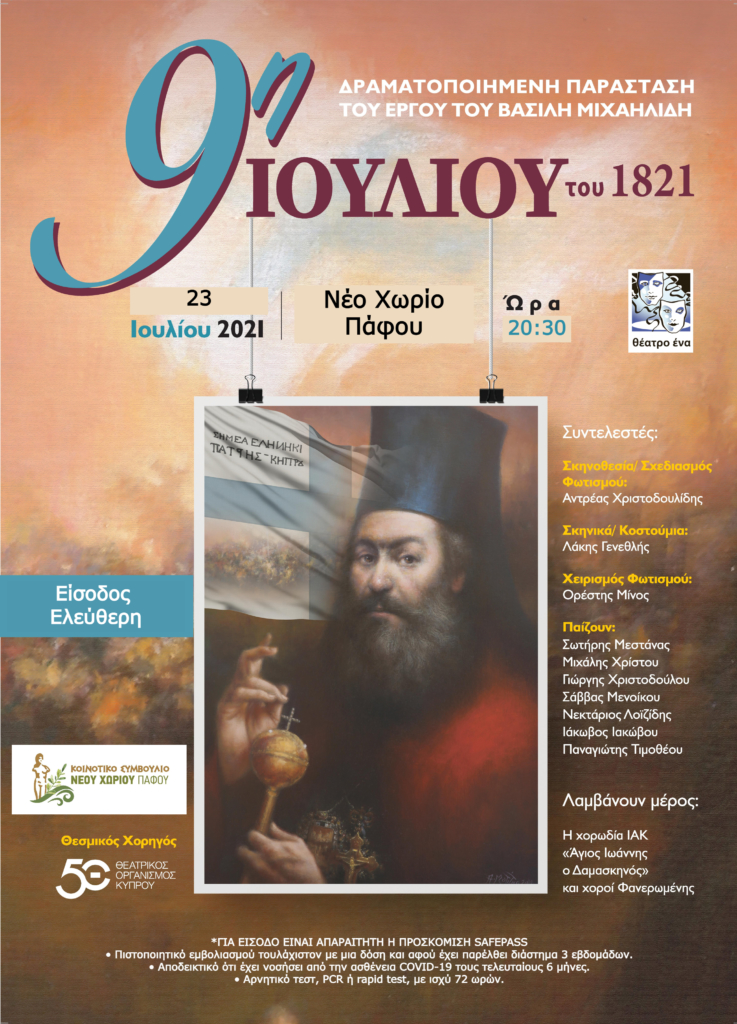 ΘΕΑΤΡΟ ΕΝΑ - 9Η ΙΟΥΛΙΟΥ - 2021