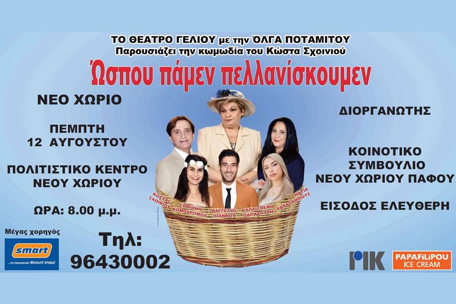 Θέατρο Νέο Χωριό Ολγα Ποταμίτου
