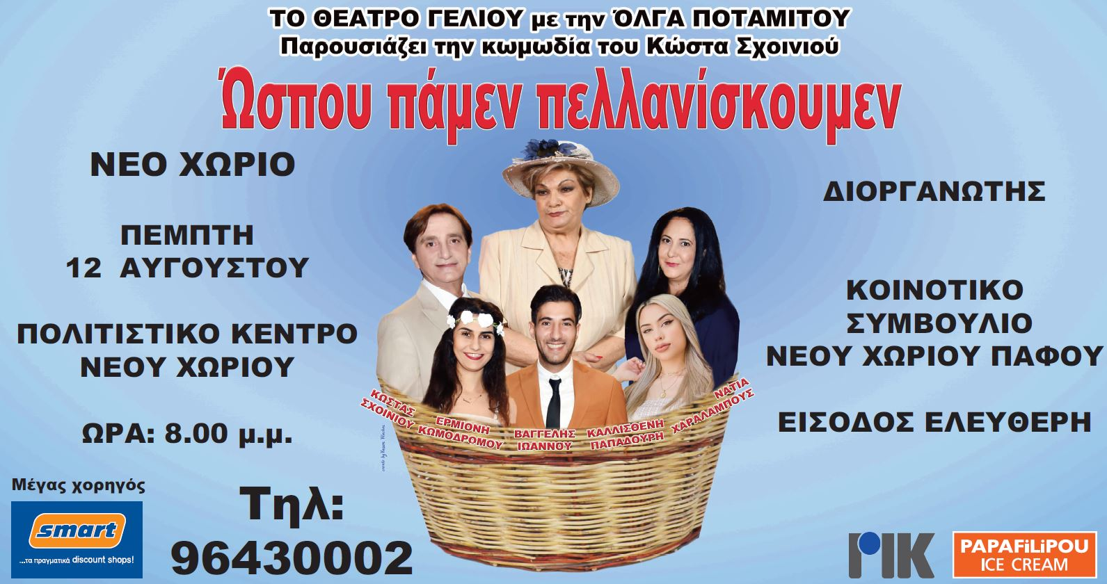 Θέατρο Νέο Χωριό Πάφος