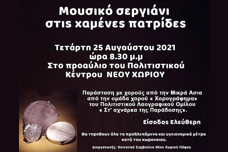 ΜΟΥΣΙΚΟ ΣΕΡΓΙΑΝΙ ΝΕΟ ΧΩΡΙΟ ΚΥΠΡΟΣ