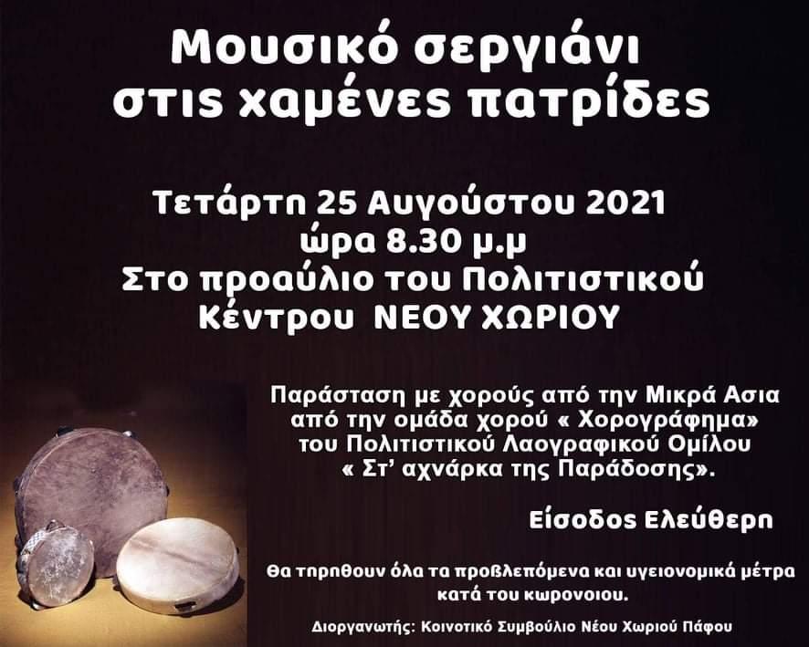 ΜΟΥΣΙΚΟ ΣΕΡΓΙΑΝΙ ΝΕΟ ΧΩΡΙΟ
